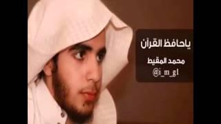 نشيد يا حافظ القران للشيخ محمد المقيط
