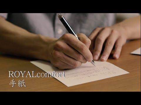 【泣ける歌。お母さんへ】ROYALcomfort/手紙。【実話】