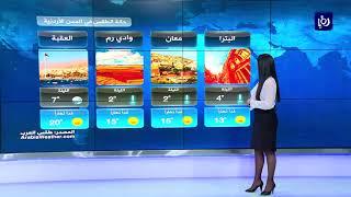 النشرة الجوية الأردنية من رؤيا 8-1-2018