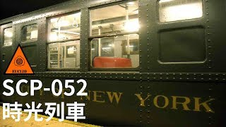 【SCP基金會】SCP-052 時光列車