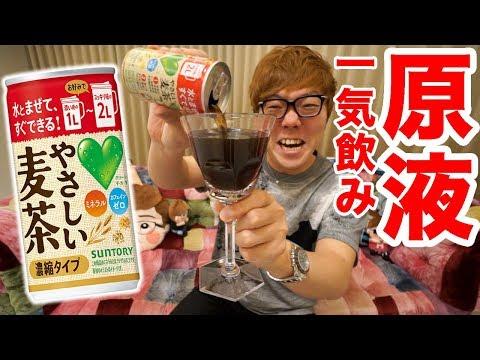 やさしい麦茶濃縮タイプをそのまま一気飲みする原液YouTuber