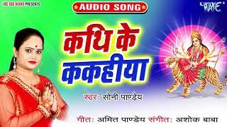 Kathi Ke Kakahiya Pat Kholi Mayariya - Soni Pandey - Bhojpuri Devi Geet 2019.mp3