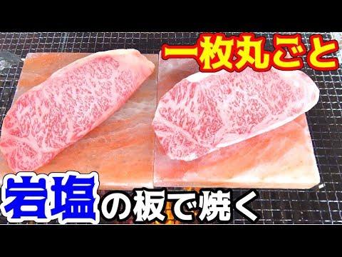 佐賀牛のステーキを豪快に焼いて食べる!