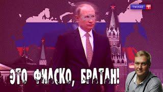 Володя, ты всем надоел! Россия устала от сказочного. В год крысы без КРЫСИНОГО КОРОЛЯ!