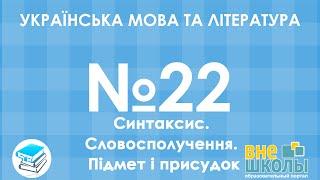 Онлайн-урок ЗНО. Українська мова та література №22. Синтаксис. Словосполучення. Підмет і присудок.