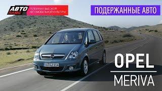 Подержанные автомобили - Opel Meriva, 2006 - АВТО ПЛЮС