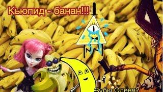 Stop Motion / Кьюпид Банан! / Я Банан / Билл Сайфер И Банан / Mary Channel
