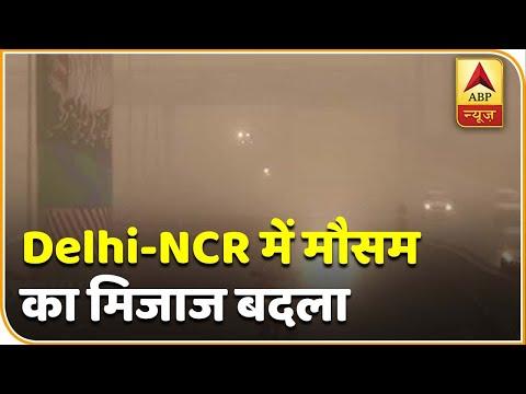 Delhi-NCR में मौसम का मिजाज बदला, अचानक छाया अंधेरा, आंधी के साथ कहीं-कहीं हो रही बारिश