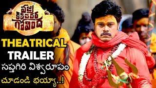 Vajra Kavachadhara Govinda Theatrical Trailer Saptagiri Arun Pawar Bulganin TETV