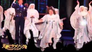 帝劇5・6月公演 ミュージカル『天使にラブ・ソングを』主演の森公美子さ...