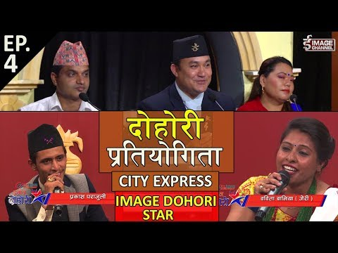 City Express - Image Dohori Star with Prakash Parajuli & Babita Baniya Jerry - EP. 4 - 2075 - 4 - 27