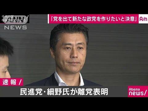 【民進党崩壊】細野豪志氏、離党を正式表明「新政党を作りたい」※グループの同調者ゼロ【モナ男】