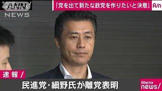 民進党・細野豪志氏、新党目指し離党表明(17/08/04)