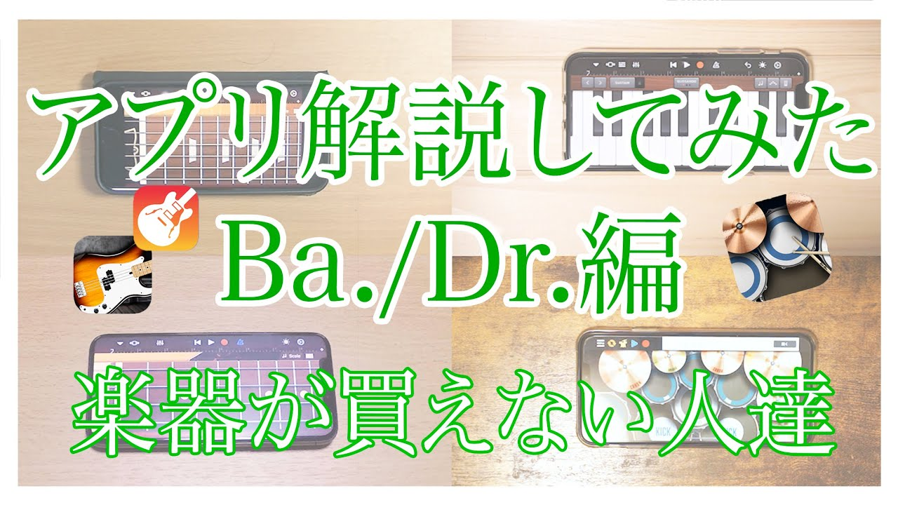【後編】アプリ解説してみた【Ba./Dr.】