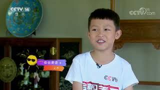 《异想天开》 20191230 海龙囤考古记|CCTV少儿