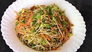 Полезный и вкусный салат из проростков маша  (золотистой фасоли )  по-корейски.