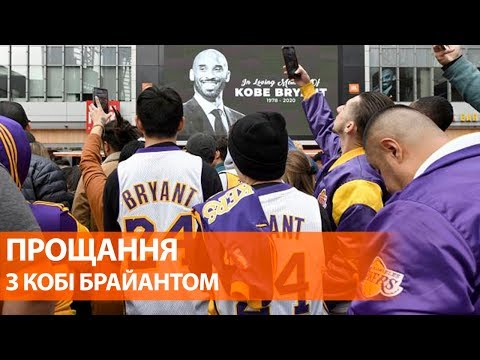Farewell to Kobe Bryant: people take to the streets and cry