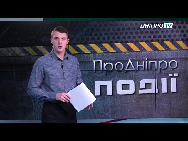 ПроДніпро Події 16.12.19