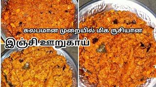 இஞ்சி தொக்கு /மாங்காய் இஞ்சி ஊறுகாய் /Mango ginger thokku / Ginger pickle Recipe in Tamil