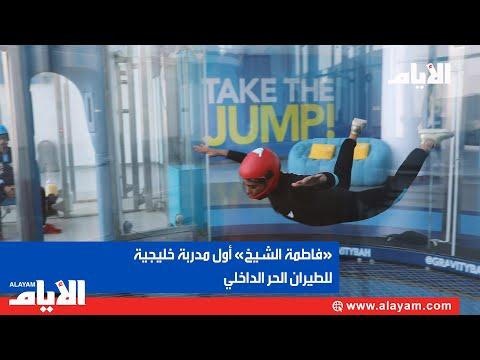 «فاطمة الشيخ» أول مدربة خليجية للطيران الحر الداخلي  - نشر قبل 46 دقيقة
