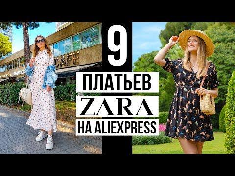 Актуальные ПЛАТЬЯ на ЛЕТО 2019 👗| ZARA на Aliexpress 13 | Одежда алиэкспресс #SACVOYAGE