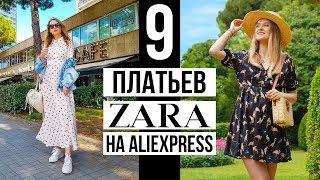 Актуальные ПЛАТЬЯ на ЛЕТО 2019   ZARA на Aliexpress 13   Одежда алиэкспресс #SACVOYAGE