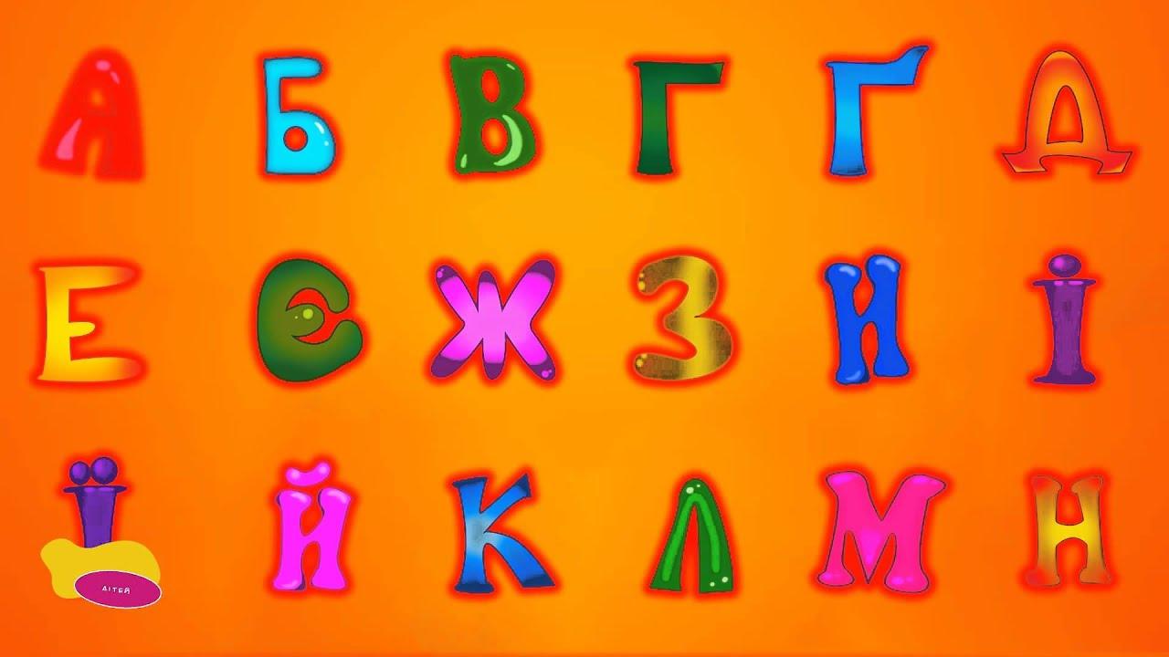 Букви Укранського Алфавту Роздрукувати realtorbook