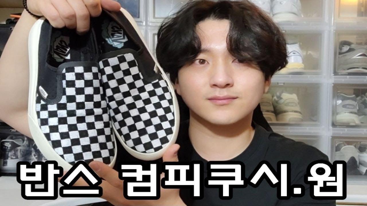 [신발리뷰] 반스 컴피쿠시 원ㅣ컴피쿠시 원 사이즈 꿀팁ㅣ이동휘 배우님이 잘 신는 신발