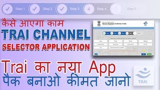 TRAI Channel Selection Application for New DTH Rule   Know Your Monthly Rental in Advance