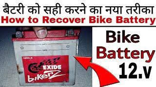 बाईक बैटरी ठीक करने का तरीका ?How to Recover Bike Battery || 12 volt battery || Learn everyone