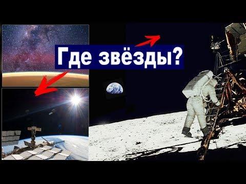 ВИДНЫ ЛИ ЗВЁЗДЫ В КОСМОСЕ с МКС и над Луной? Почему их нет на снимках
