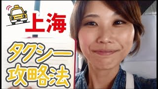 中国語字幕 ちょっと怖い!?上海タクシー攻略法