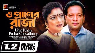 O Praner Raja | ও প্রাণের রাজা | Evergreen Movie Song | Uma Khan | Probal Chowdhury | Ali Hossain