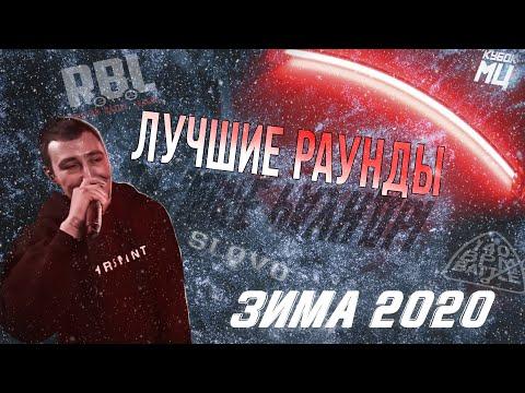 Лучшие раунды ЗИМА 2020