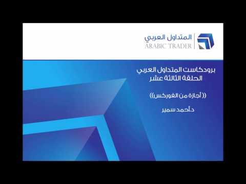 أجازة من الفوركس - برودكاست المتداول العربي الحلقة الثالثة عشر