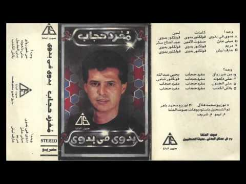 Meghrad Hegab - Badawy Music / مغرد حجاب - بدوى موسيقى