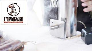 Дымогенератор для копчения мяса и рыбы