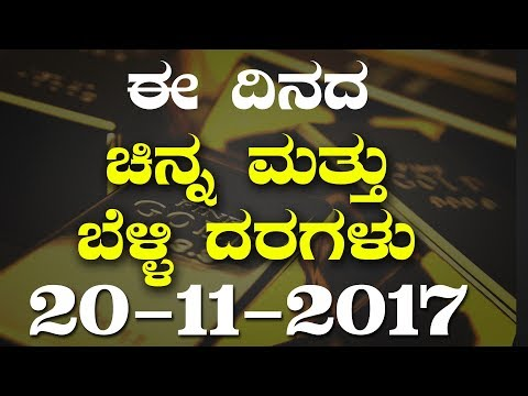 Gold And Silver Price Today In Karnataka | ಈ ದಿನದ ಚಿನ್ನ ಹಾಗು ಬೆಳ್ಳಿ ದರಗಳು | YOYO Kannada News