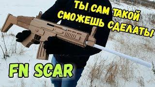как сделать винтовку FN SCAR из картона  Cardboard DIY