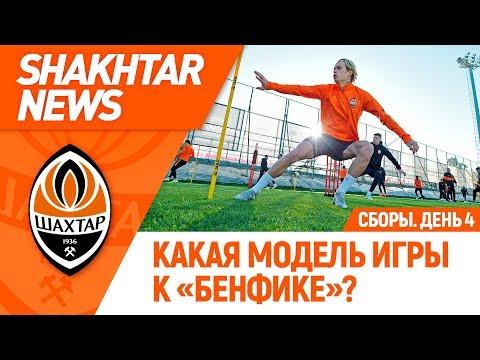 FC Shakhtar Donetsk: Новости Шахтера: какую моделью игры команда отрабатывает к Бенфике? | Сборы в Турции