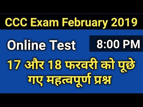 CCC Live Test of 17 & 18 February Questions | ccc exam preparation in hindi