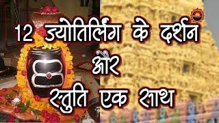 मिट जायेगा सात जन्मों का पाप #द्वादश ज्योतिर्लिंग दर्शन-स्तुति #Dwadash #Jyotirlinga Stotram