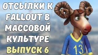 Пасхалки к Fallout в массовой культуре!