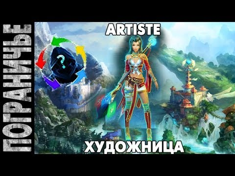 видео: prime world [switch] - Художница. artiste. Краска 12.01.14 (3)
