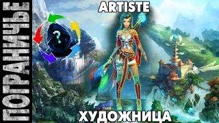 Prime World [Switch] - Художница. Artiste. Краска 12.01.14 (3) 'Крип, который может лечить'