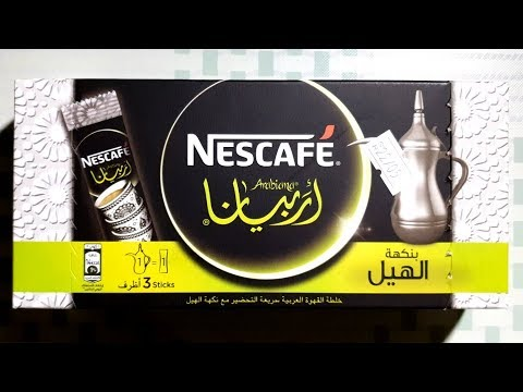 السعرات الحرارية في نسكافيه أربيانا خلطة القهوة العربية بنكهة الهيل ظرف 17 غرام Youtube