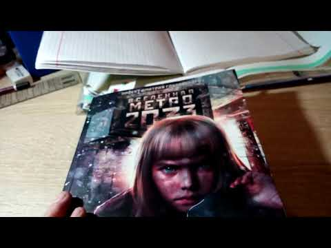 Обзор книги метро 2033