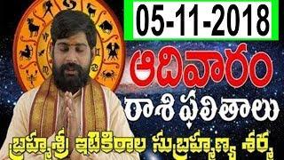 05.11.2018 / Daily Rasi Phalalu Online Jathakam Telugu Astrology |Horoscope || M news