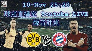 球迷直播室聲音評述直播 - 多蒙特對拜仁慕尼黑