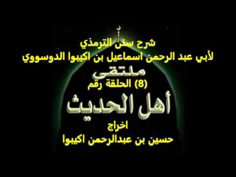 Wazou Zarma Ismaila Akibou EL-Dossowie el-ttirmizi 8
